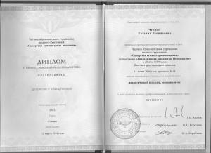 diplom_chernykh